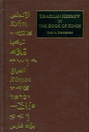 Cover image for Israelian Hebrew in the Book of Kings By Gary A. Rendsburg