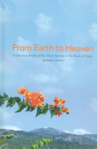 Cover image for From Earth to Heaven: A Literary Study of Elijah Stories in the Book of Kings By Moshe Garsiel
